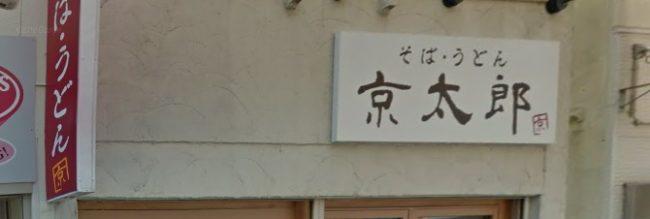 古町の立ち食いそば 黄色いカレー そば・うどん京太郎 新潟市中央区西堀前通