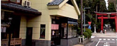 弥彦神社の目の前のお食事処・旅館 清水屋旅館 新潟県弥彦村
