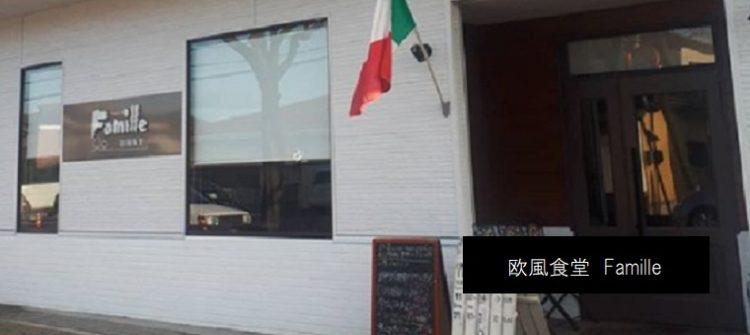 サラダバーがあるパスタ専門店 欧風食堂Famille 新潟市東区 東新潟駅前