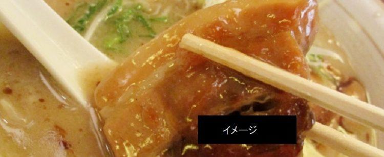 見附市の地元で愛される中華料理店 上海亭 豚角煮ラーメン 新潟県見附市本町