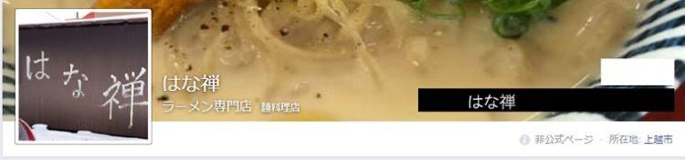 上越市の黒幻魚のラーメン はな禅 新潟県