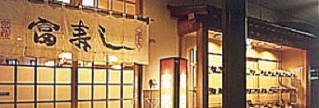 上越市のお寿司とラーメンセットのお店 富寿し 南本町店 新潟県