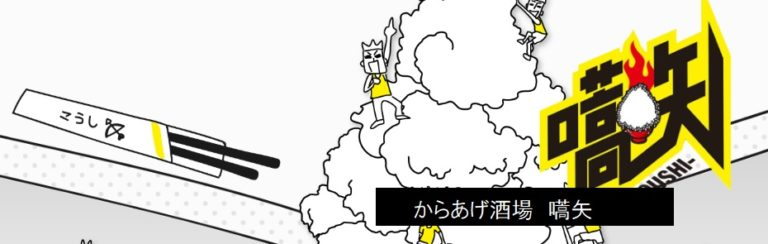おごせ綾さん来店 大盛り からあげ酒場 嚆矢(こうし)新潟市中央区