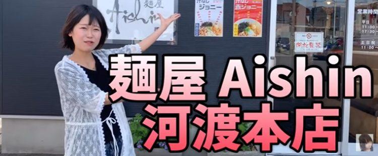 おごせ綾さん 麺屋Aishinさんで大食いに挑戦!