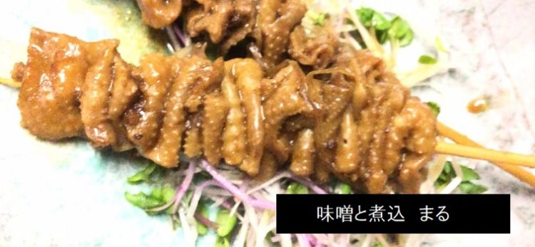 味噌と煮込 まる 鶏皮串の味噌煮が人気 新潟市東区上木戸