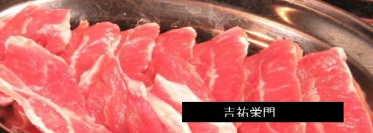 吉祐栄門のエゾ鹿のジビエ料理 新潟市中央区弁天