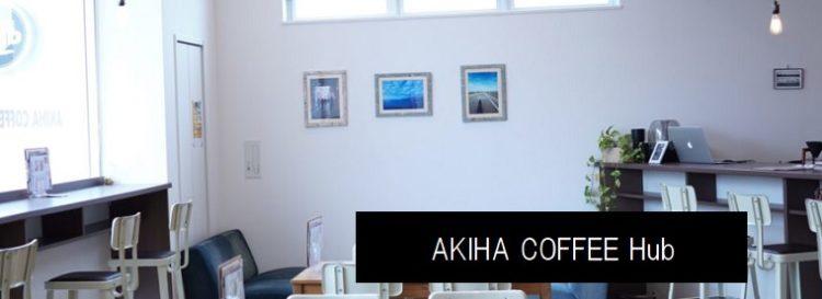 新潟市秋葉区新津にある本格ドリップコーヒーのお店 AKIHA COFFEE Hub