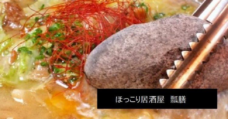 まるでマグマな牛すじ煮込みの居酒屋 瓢膳 新潟市中央区弁天