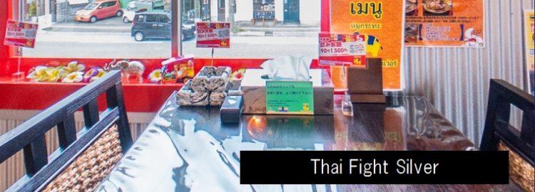 タイ料理 タイ式焼肉のお店 Thai Fight Silver 新潟市中央区万代
