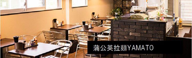 富山ブラックラーメン フルサット内の創作ラーメン店 蒲公英拉麺YAMATO