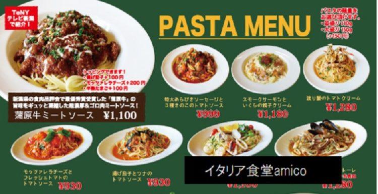 栃尾のチーズフォンデュ・パスタ イタリアン食堂amico