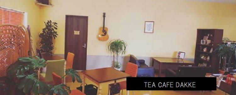 【紅茶とシフォンケーキのお店】TEA CAFE DAKKE 新潟市秋葉区