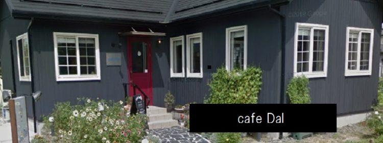 cafe Dal アイスランド料理 新潟県胎内市