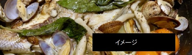 蕎麦屋さんが作る本格パスタ 食彩工房そばの華 南魚沼市 新潟