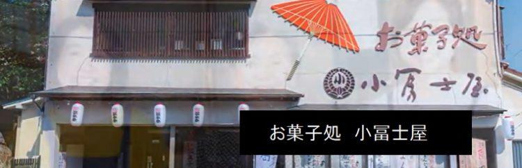 小冨士屋 豆腐プリン・溶けない魔法のアイス葛バー 新潟市西蒲区岩室温泉