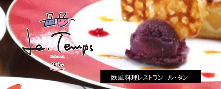 北区ランチの欧風料理レストラン ル・タン 新潟市
