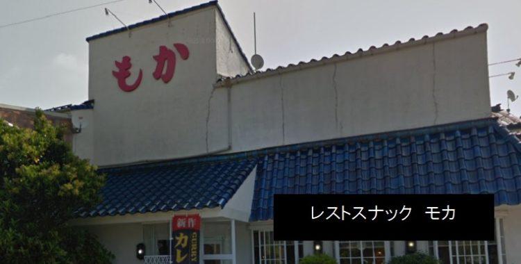 レストスナックもか ホイトコ丼の店 新潟市北区松浜