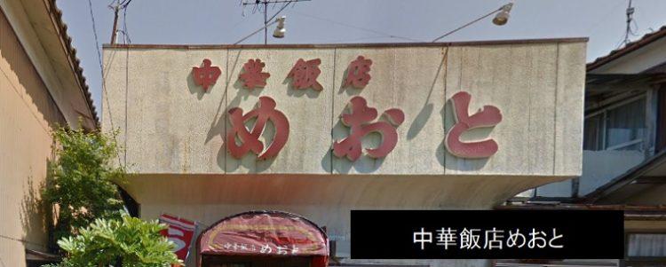 閻魔大王がいるお店 中華飯店めおと 激辛麻婆麺 新潟市北区