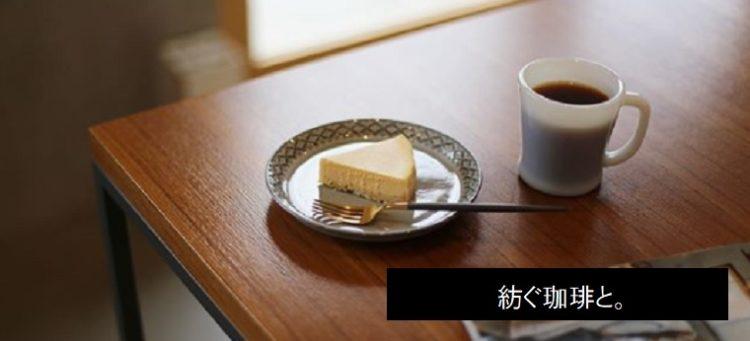沼垂の本格コーヒーのお店 新潟市中央区沼垂東 Negicco Meguさん来店