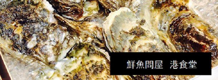 牡蠣がんがん焼き 鮮魚問屋 港食堂 新潟市中央区万代島