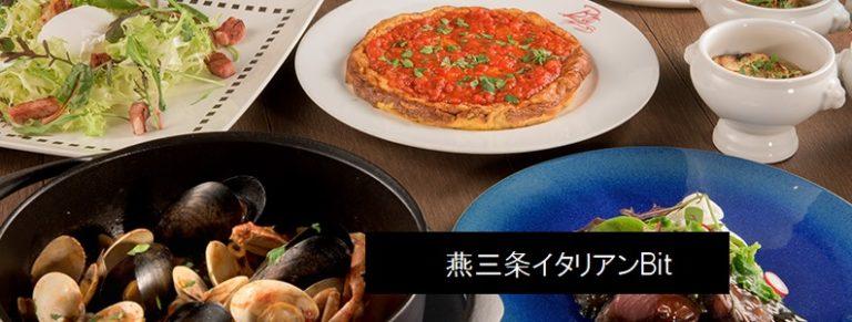 燕三条イタリアンBit 玉川堂コース イタリアン 食器が買える 新潟県