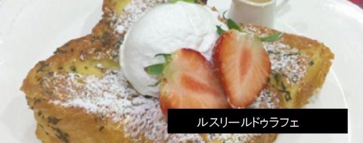 新潟市中央区米山にあるフレンチトースト専門店ルスリールドゥラフェ
