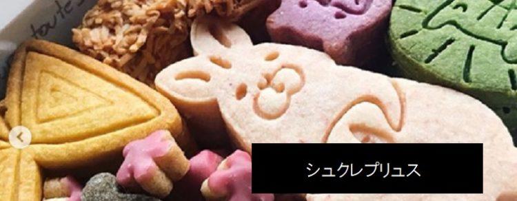 シュクレプリュス 手作りお菓子・ケーキ・ワンプレートランチ 新潟県上越市土橋