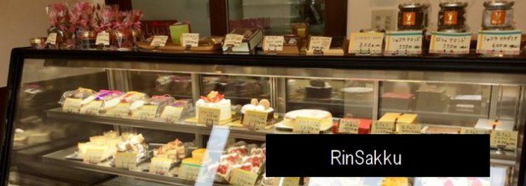 東区のスイーツ焼き菓子の店 RinSakku シャンパントリュフ・チョコレート