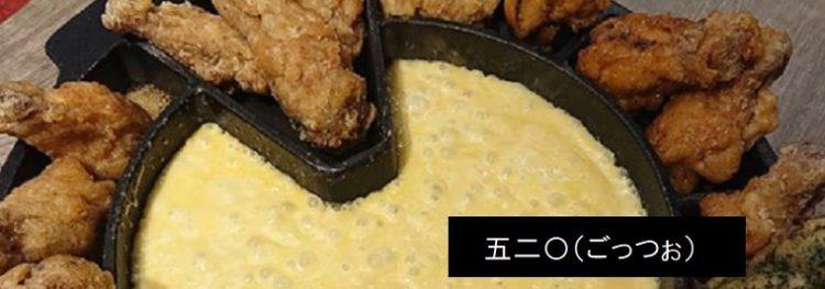 長岡市のUFOフォンデュに滝チーズトッポギ鍋が食べれる居酒屋