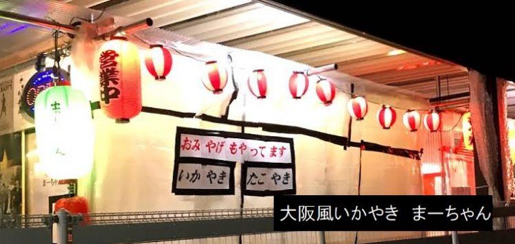 イカ焼き 長岡市殿町コンテナ横丁 大阪風いかやき まーちゃん