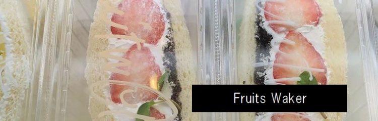 ピア万代内にあるフルーツサンド専門店 Fruits Waker 新潟市中央区万代島