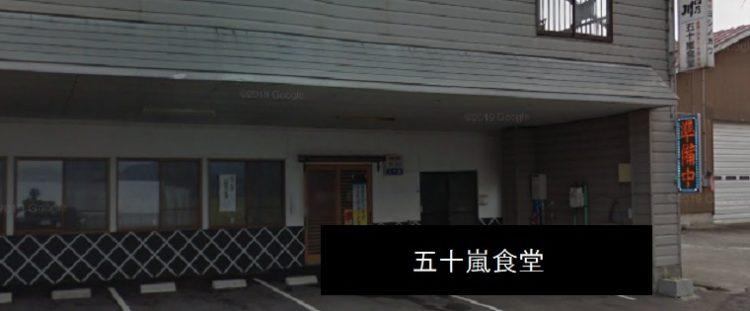 長岡市西川口くじら汁のお店 五十嵐食堂 新潟県