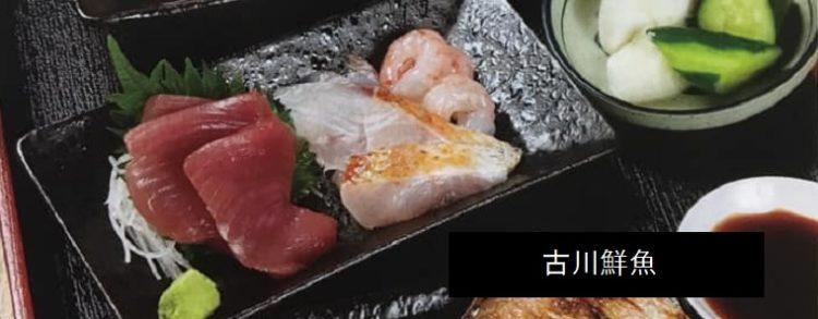 古川鮮魚 海鮮丼や刺身定食が人気 新潟市中央区本町通