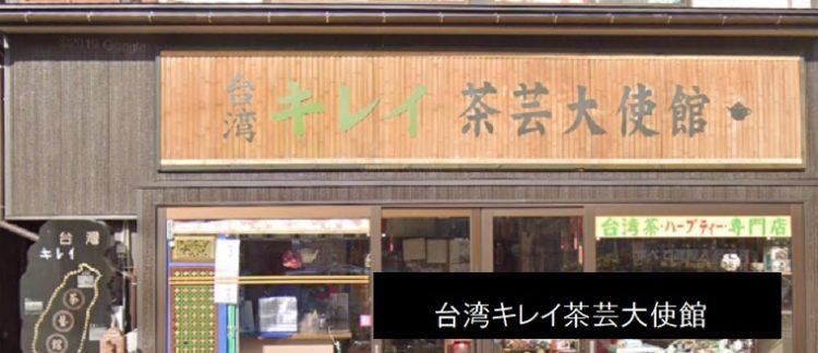 台湾キレイ茶芸大使館 花咲くお茶 新潟市 ギフトにも