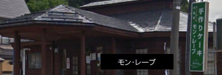 手作りケーキ モンブラン・ランチの喫茶店 新潟県長岡市川口