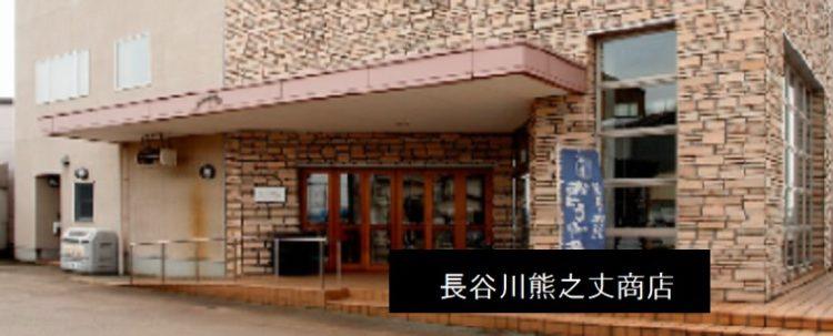 お米のピューレを使った生食パン 長谷川熊之丈商店 おばたのお兄さん 新潟市江南区