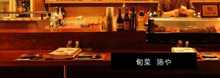 海鮮居酒屋 籐や 蟹味噌グラタン・甲ぐりお造り肝じょうゆ 新潟市西区内野町