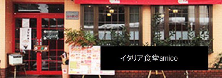 栃尾にあるイタリア食堂amico(アミコ)あぶらあげチーズフォンデュ 新潟県長岡市