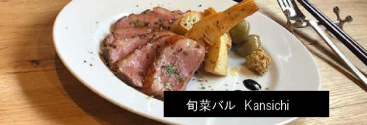 桜鱒のミキュイ 春菊ソース 旬菜バル Kansichi 内野町の居酒屋 新潟市西区