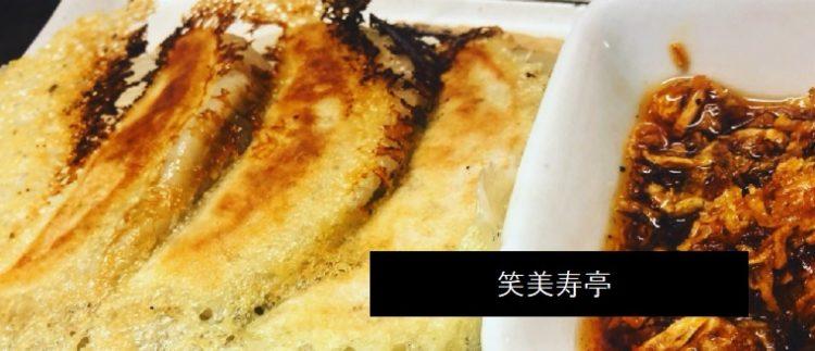 新潟市中央区本町通の餃子・担々麺のお店 笑美寿亭 ロシアン餃子が激辛