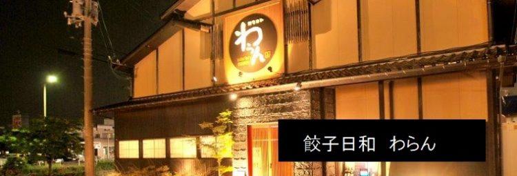 お好み焼き餃子のお店 餃子日和わらん 新潟西店 新潟市西区小新南