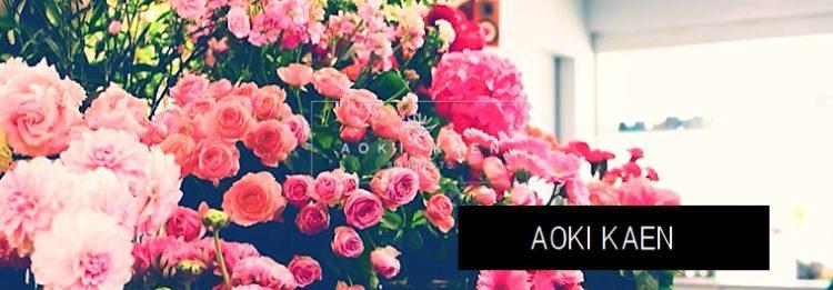 六日町のセンスの良いお花屋さん AOKI KAEN 新潟県南魚沼市