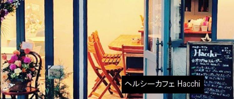 小幡和貴さん(おばたのお兄さん)の同級生の女性がやってるカフェ Hacchi 新潟市中央区人情横丁