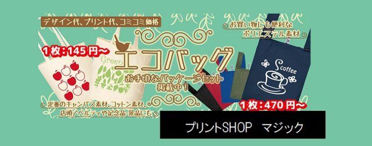 Tシャツ・オリジナルトートバッグ製作 プリントSHOPマジック 新潟市中央区白山浦