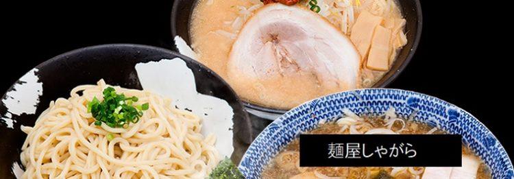 女性に人気の常連らーめん 麺屋しゃがら新潟駅店 新潟市中央区