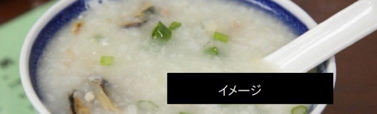 新潟市中央区堀割町の中国料理店 座・上海の野菜粥(泡飯)ポーハン 埋蔵グルメ