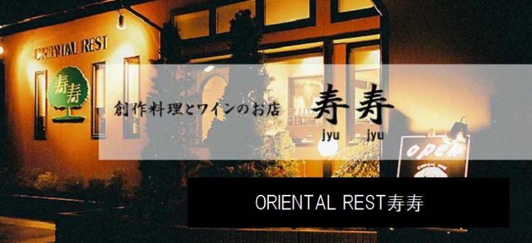 オリエンタルレスト寿寿 ランチ・ディナー コース料理 新潟県魚沼市
