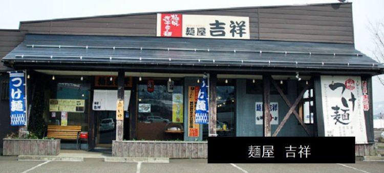 道の駅あらい内のラーメン店 吉祥 新潟県妙高市