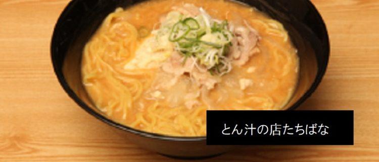 妙高市のラーメン店 とん汁ラーメン たちばな 新潟県