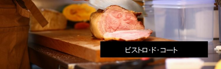 ビストロ・ド・コート お食事パンケーキ、キーマカレーが人気 新潟市北区松浜